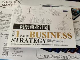 一页纸商业计划  内页干净   实物拍摄