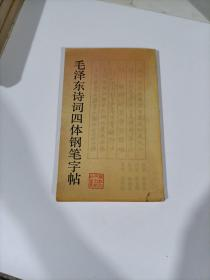 毛泽东诗词四体钢笔字帖