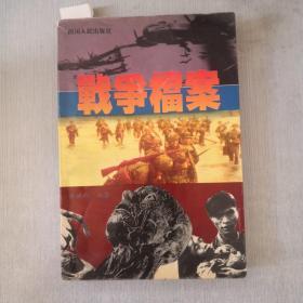 战争档案(折痕)