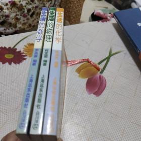 生活的化学,生活的物理,生活的数学【3本合售】