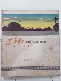 冯秉国老师(抗大)东方红笔记本