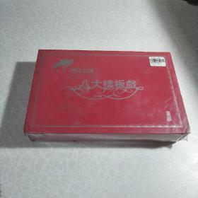 现代京剧 八大样板戏 珍藏版 八套装