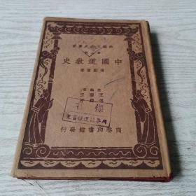 中国道教史.中国文化史丛书.第二辑
