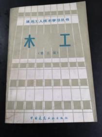 木工(建筑工人技术学习丛书    第三版)