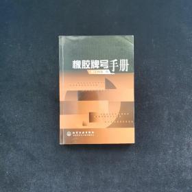 橡胶牌号手册