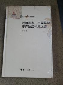 过度形态;中国早期资产阶级构成之谜  书店库存新书