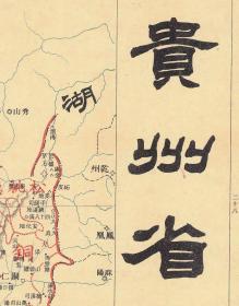 0631-5古地图1909 宣统元年大清帝国各省及全图 贵州省。纸本大小49.2*67.67厘米。宣纸艺术微喷复制。110元包邮