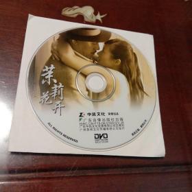 茉莉花开:DVD光盘共1张(无书   仅光盘1张)