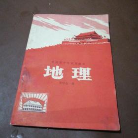 贵州省中学试用课本 地理 初中全一册
