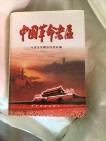 中国革命老区