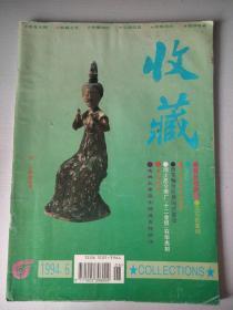 收藏 1994年第6期
