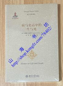 荷马史诗中的生与死(西方古典学研究)Homer on Life and Death 9787301264416