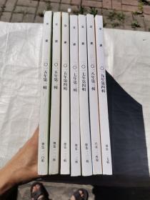 文史( 2015年第一、二、四辑、2017年第三、四辑、2018年第三辑、2019年第四辑