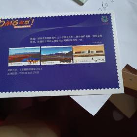 集邮博览青藏铁路明信片(人教版五年级下册知识拓展)