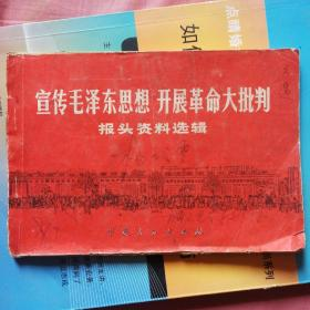 宣传毛泽东思想  开展革命大批判      报头资料选辑   1971宁夏
