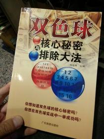 【一版一印】双色球核心秘密与排除大法  何越粤 / 广东旅游出版社