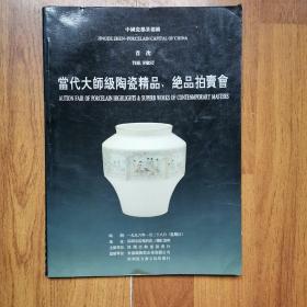 当代大师级陶瓷精品绝品拍卖会