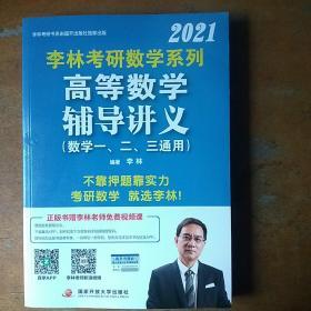 李林2021考研数学系列高等数学辅导讲义(数学一、二、三通用)