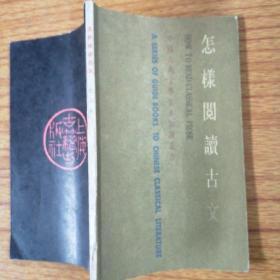 中国古典文学基本知识丛书:怎样阅读古文