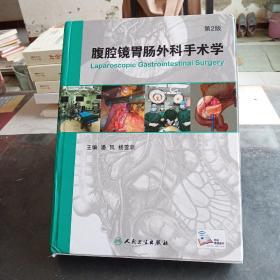 腹腔镜胃肠外科手术学(第2版 配增值)