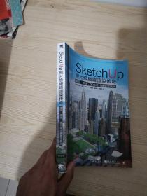 SketchUp照片级巅峰渲染传奇【馆藏】