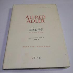 阿德勒心理学经典文丛:生活的科学
