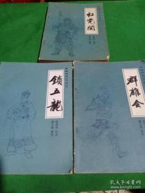传统评书 兴唐传《锁五龙》、《虹霓关》《群雄会》3本合售