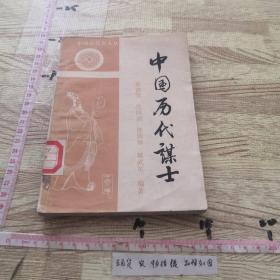 中国历代名人丛书:中国历代谋士