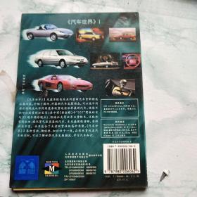 汽车世界dvd