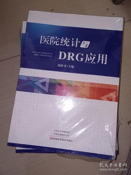 医院统计与DRG应用