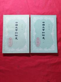 中国文学批判史(一)(二)