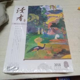 读者海外版2018.8(未拆封)
