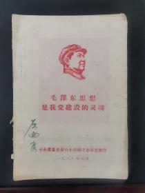 毛泽东思想是我党建设的灵魂