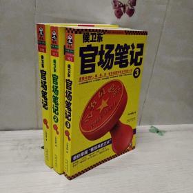侯卫东官场笔记1.2.3  3册合售