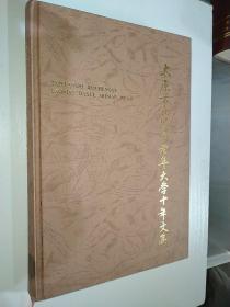 太原市北城区老年大学十周年文集1988-1998
