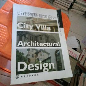 城市别墅建筑设计