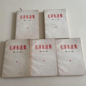 毛泽东选集(一至五卷)