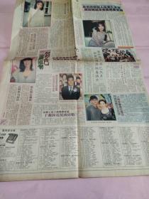 周海媚 陈慧琳 马景涛 郭富城 叶倩文 于莉彩页90年代报纸一张 4开