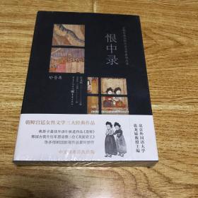 日韩宫廷女性日记文学系列丛书:恨中录