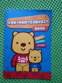 优彼亲子熊智能交互语音玩具2代使用手册