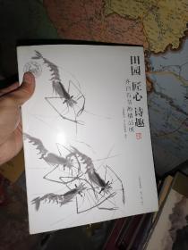 田园 匠心 诗趣:齐白石书画精品展
