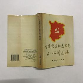 川滇黔边红色武装文化史料选编【一版一印】