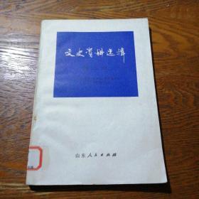 文史资料选辑(第三辑)