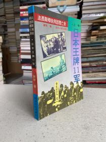 日本王牌11军(上卷)