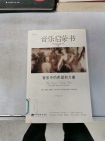 音乐启蒙书(全四册):音乐中的希望和力量·冬卷【满30包邮】
