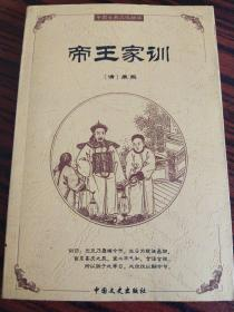中国古典文化精华:帝王家训