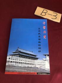 守望历史:吕济民与博物馆探识