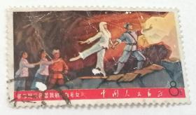 文5白毛女信销邮票1枚