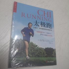 太极跑:不费力、无伤害的革命性跑步法(全新未拆封 )