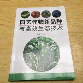 园艺作物新品种与高效生态技术【全新.没翻阅】【16开--36】